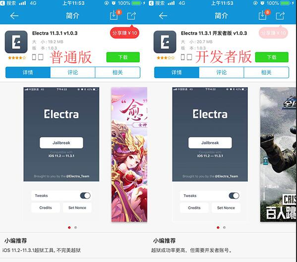 新机会!Electra越狱更新支持iOS11.4 beta1~iOS11.4 beta3