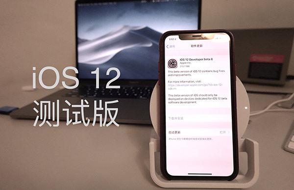苹果发布补救版iOS12 beta8:修复beta7应用卡死问题