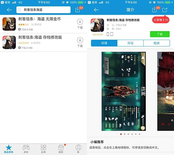 刺客信条海盗iOS存档修改版下载:990万金币你要么?