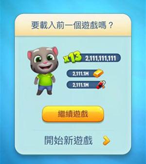 汤姆猫跑酷iOS存档修改版下载:无限金币无限钻石无限炸弹