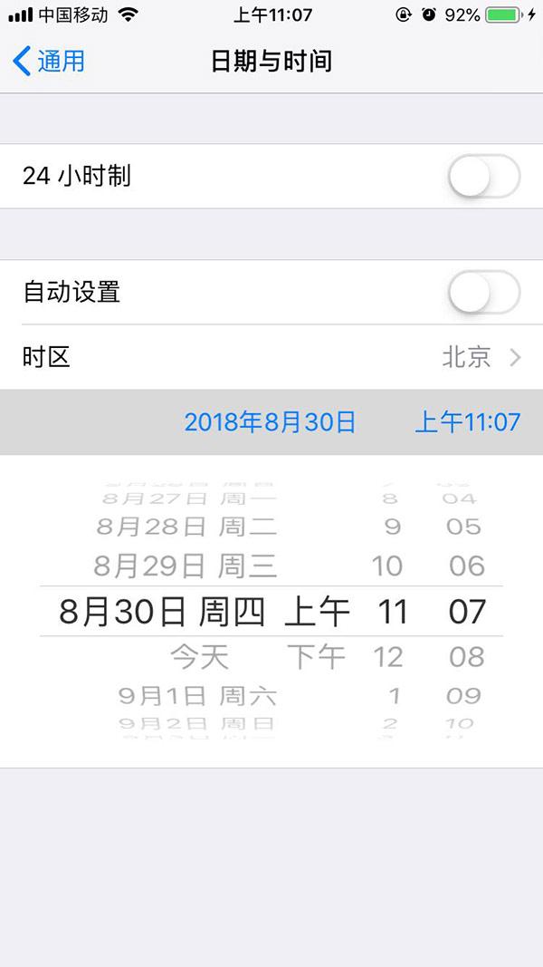 iOS12测试版频繁弹窗提示更新 该怎么办?