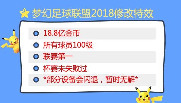 梦幻足球联盟2018存档修改版:18.8亿金币随意花