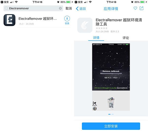 iOS11越狱移除工具ElectraRemover下载:如何移除iOS11越狱