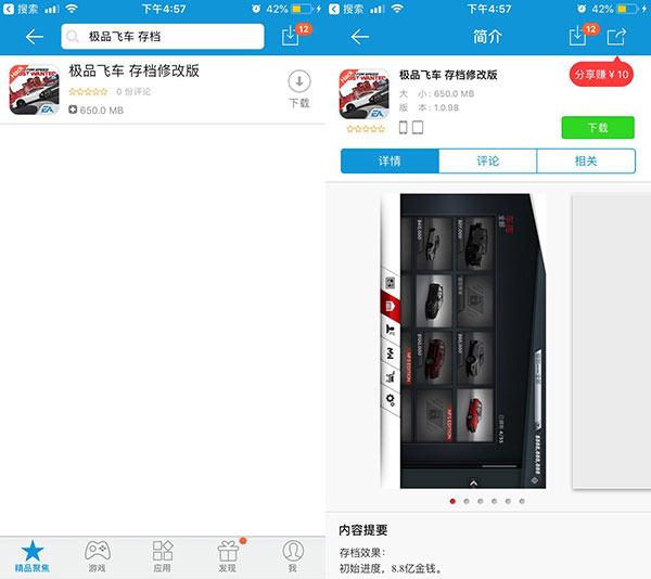 极品飞车iOS存档修改版下载:初始进度8.8亿金钱