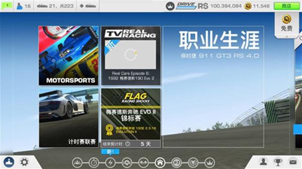 真实赛车3存档修改版下载:无限金币和无限R币