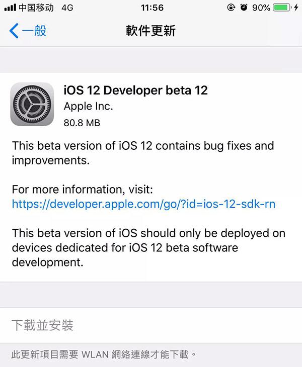 苹果发布iOS12 beta12 修复频繁弹窗提示更新的bug
