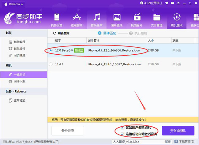 升级iOS12一直显示正在验证?如何在电脑上升级iOS12 GM?