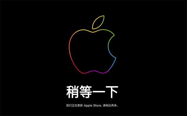 苹果在线商店开始维护,iPhone XR预购即将开启
