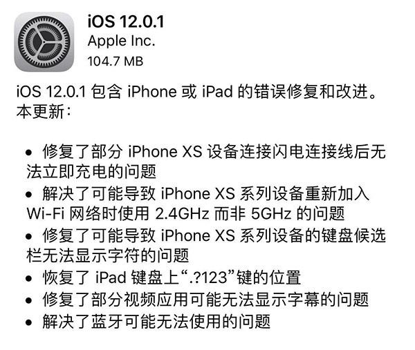 苹果发布iOS12.0.1 修复iPhone XS息屏不充电问题