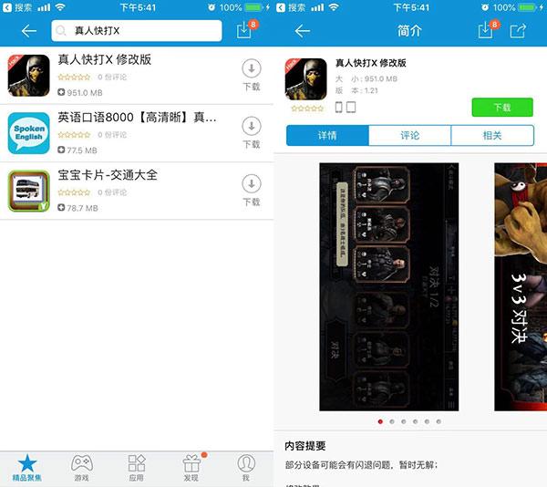 真人快打X修改版iOS下载:无限金币无限灵魂无限耐力