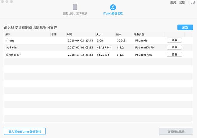 Mac微信管理大师读取不到iTunes备份怎么办?