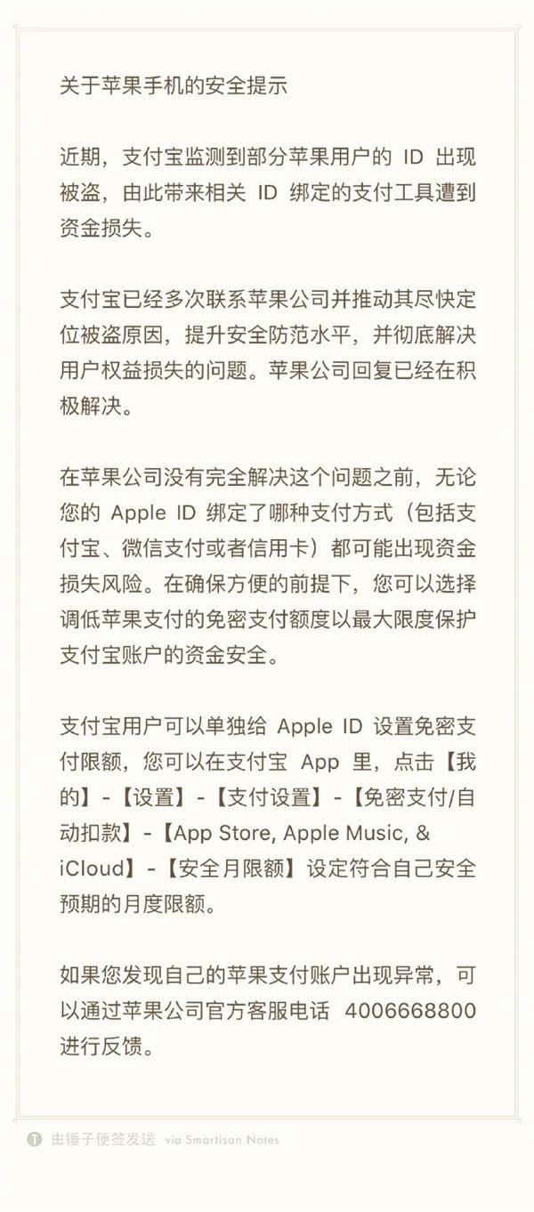部分苹果ID被盗刷!支付宝紧急提醒并附解决办法