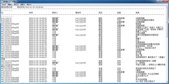 微信备份助手导出的微信记录是什么样式的?