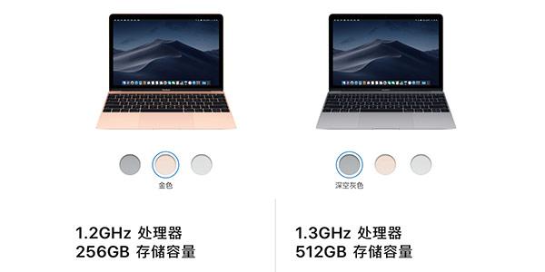悄无声息:玫瑰金版12英寸MacBook下架了