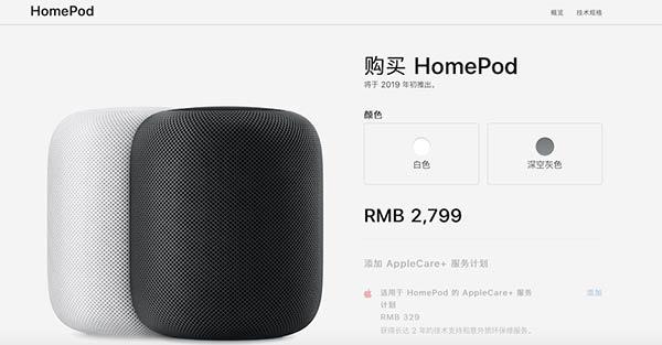 国行HomePod明年初推出 售价2799元