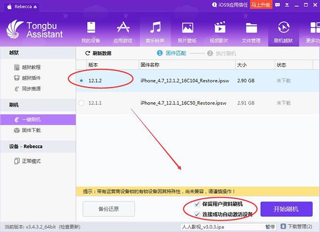 苹果再次发布iOS12.1.2 这次是全球性更新