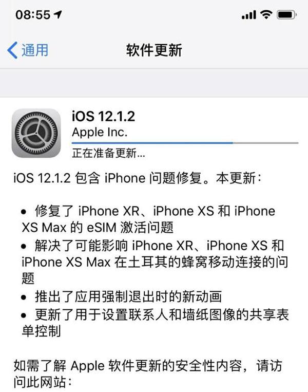 苹果专门为国行设备发布iOS12.1.2:更新后台关闭动画