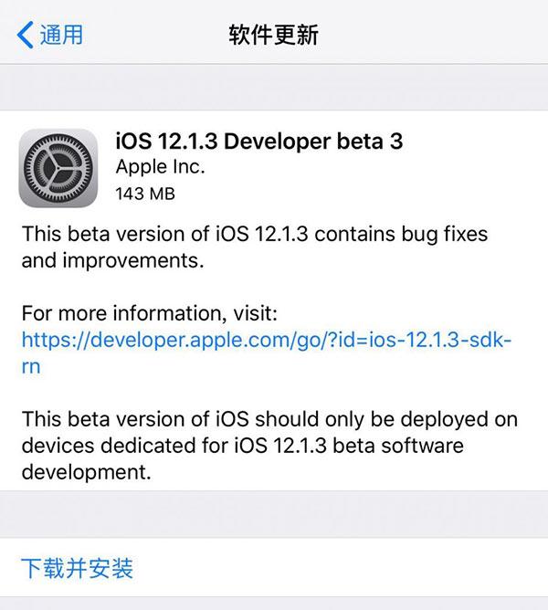 苹果发布iOS12.1.3 Beta3:专注于小修小补