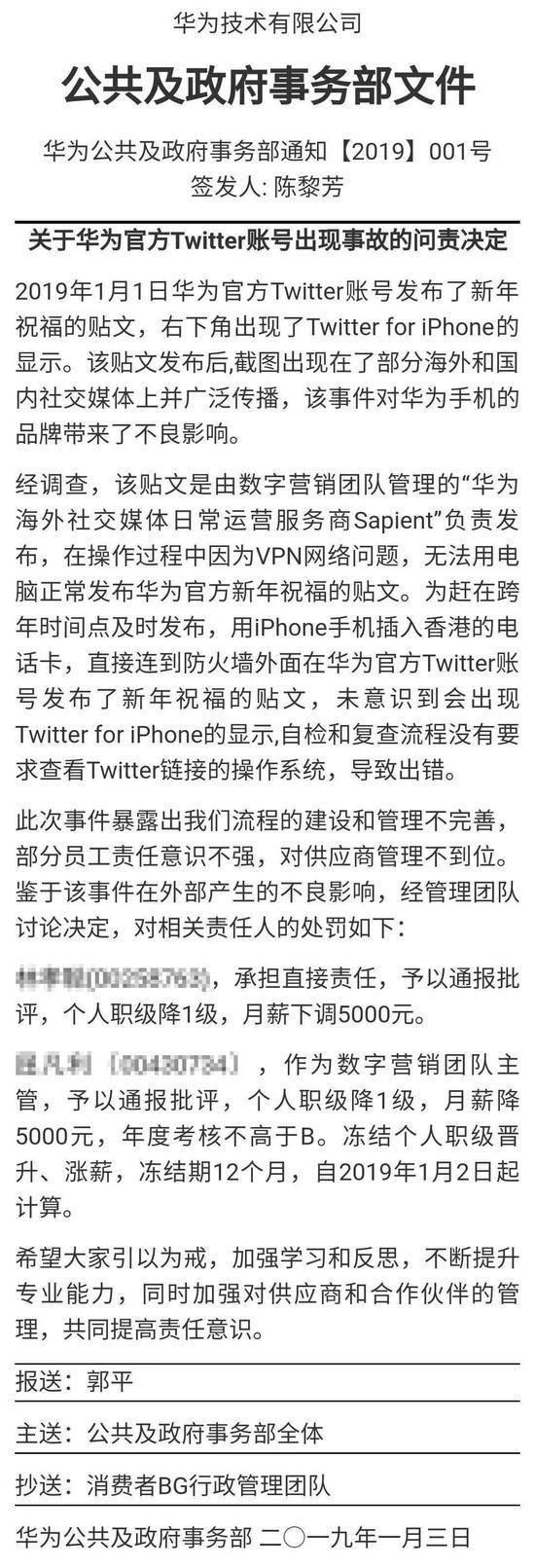 华为iPhone发推文事件处罚内幕曝光,责任人降薪五千元