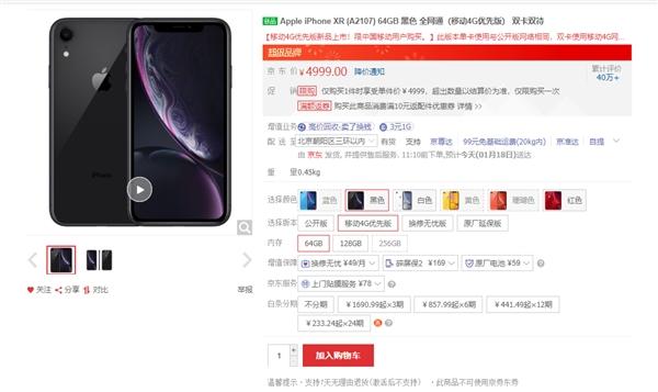 iPhone XR移动4G优先版京东上架:4999元创历史新低