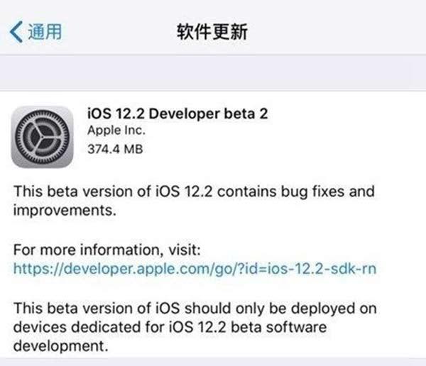 苹果发布iOS12.2 beta 2:有一些小的改动