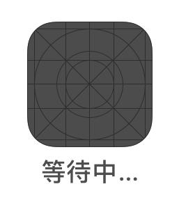 下载应用为灰色图标,无法正常使用?