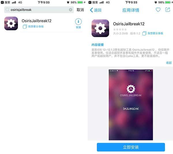 iOS12.0-12.1.2越狱工具OsirisJailbreak12正式发布,如何越狱iOS12