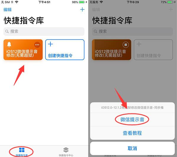 FilzaEscaped下载!iOS12免越狱修改微信提示音教程!