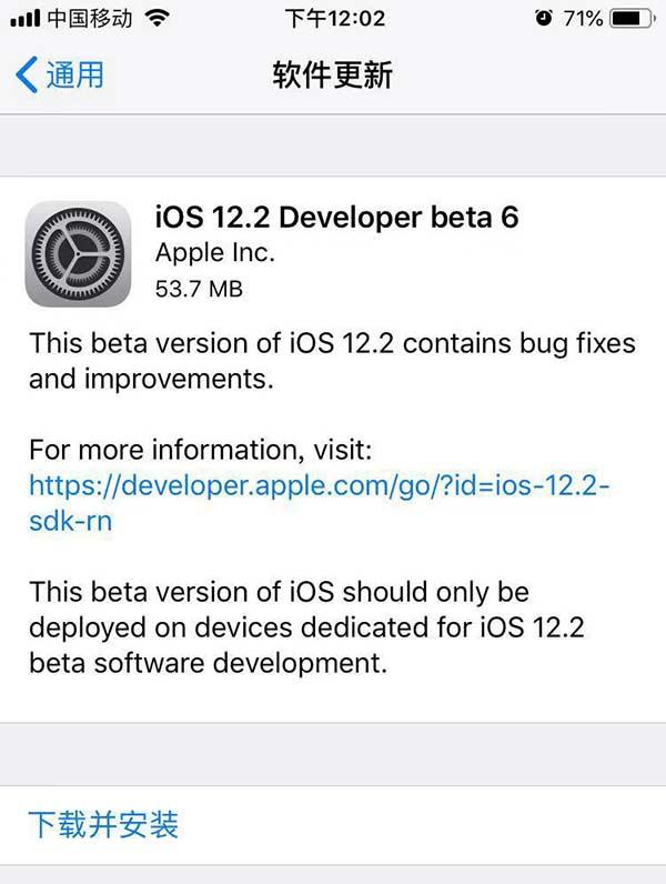 苹果发布iOS12.2 beta6 应该是iOS12.2最后一个测试版