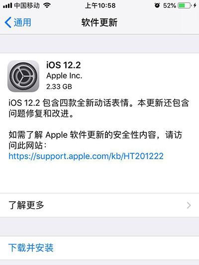iOS12.2正式版已发布,如何升级iOS12.2正式版?
