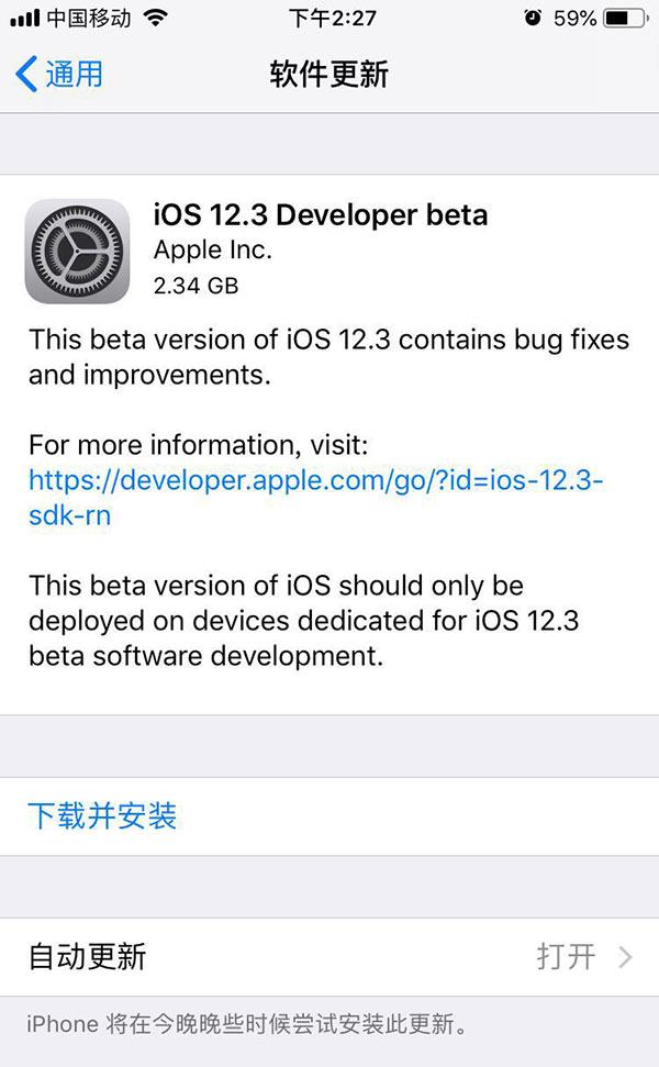 苹果发布iOS12.3 beta:全新的Apple TV来了