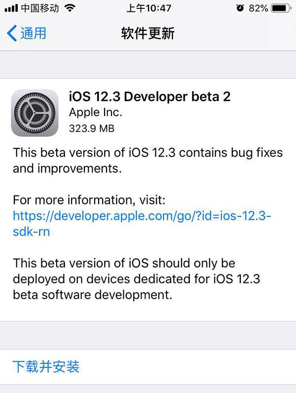 苹果发布 iOS12.3 beta2 继续优化TV和钱包应用
