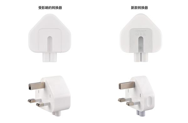老款三插充电头存在触电隐患 苹果宣布召回