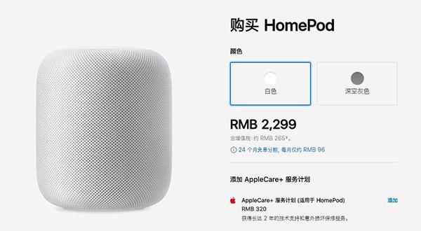 苹果HomePod全球范围降价 国行直降500元