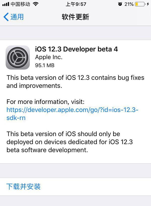 iOS12.3 beta4发布:以修复错误和改善系统稳定性为主