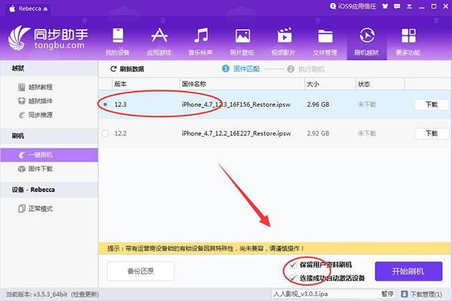 iOS12.3正式版发布:后台清除动画回归 系统更加流畅