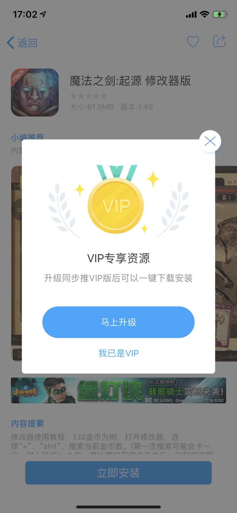 同步推VIP用户又被提示升级VIP?去官网重新下载安装即可