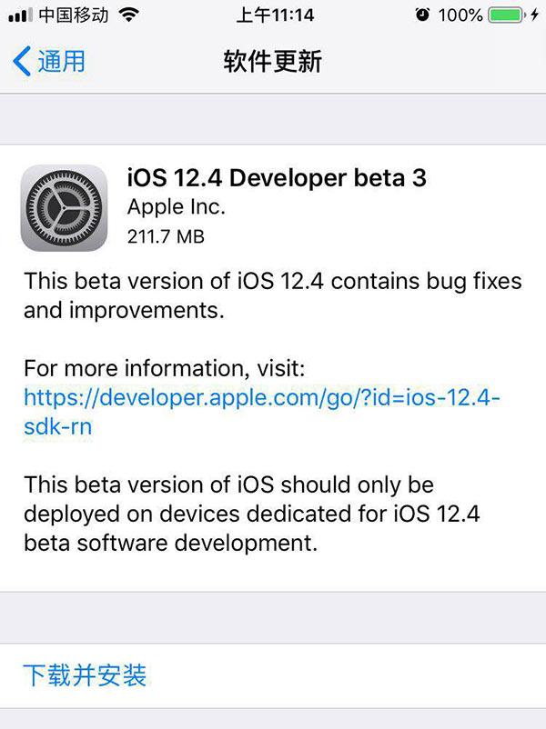 iOS13即将亮相 苹果加快测试 iOS12.4 beta3