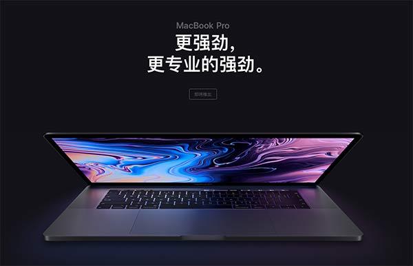 苹果发布新款MacBook Pro 改良蝶式键盘