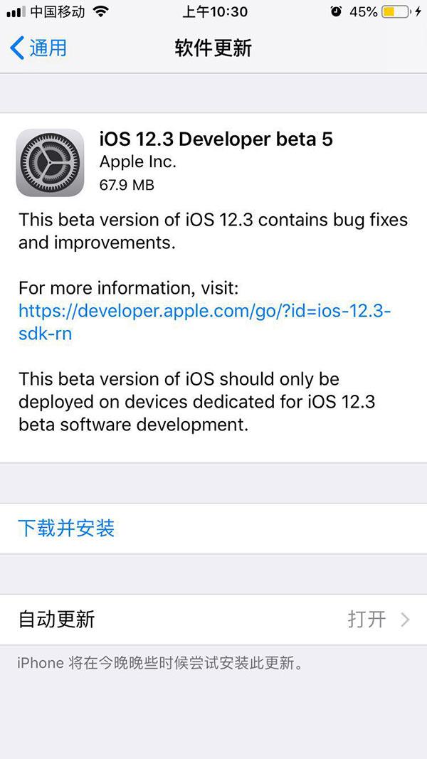 iOS12.3 beta5已发布 离iOS12.3正式版不远了