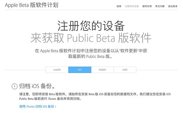 iOS13首个公测版发布 更新内容与beta2一致
