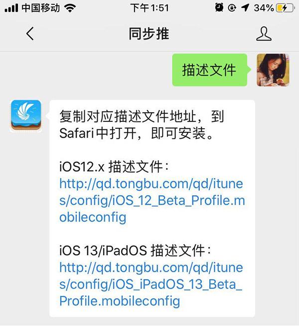 iOS13 Beta4有哪些新变化和改变 附带iOS13描述文件下载