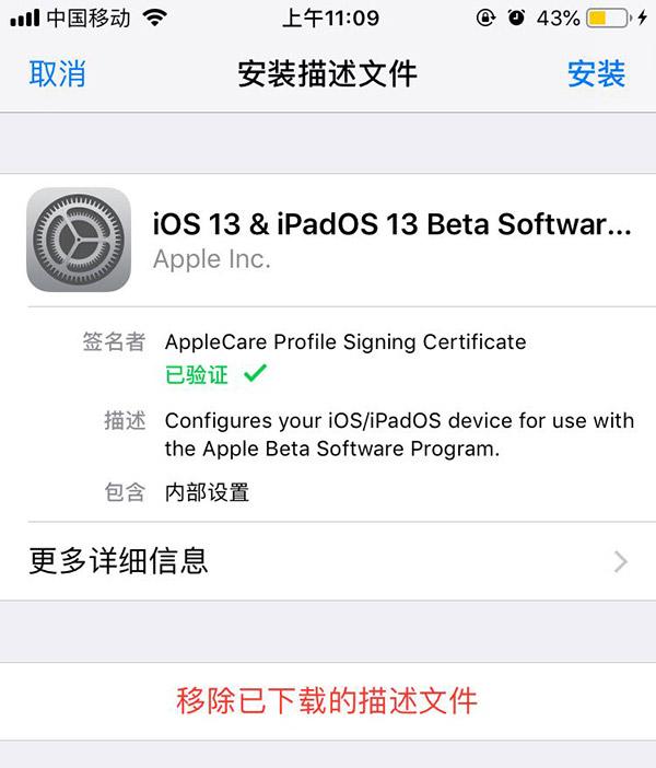 苹果发布iOS13.3beta4测试版,iOS13.3正式版即将到来