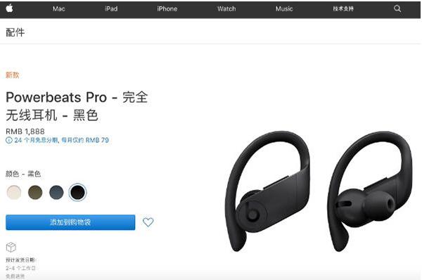 国行版Beats Powerbeats Pro现已开放订购