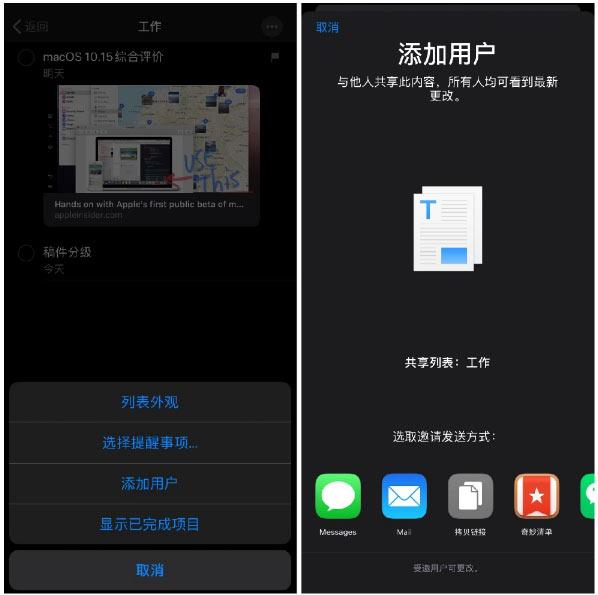 "iOS13新版""提醒事项""功能详解 这些改变你知道吗?"