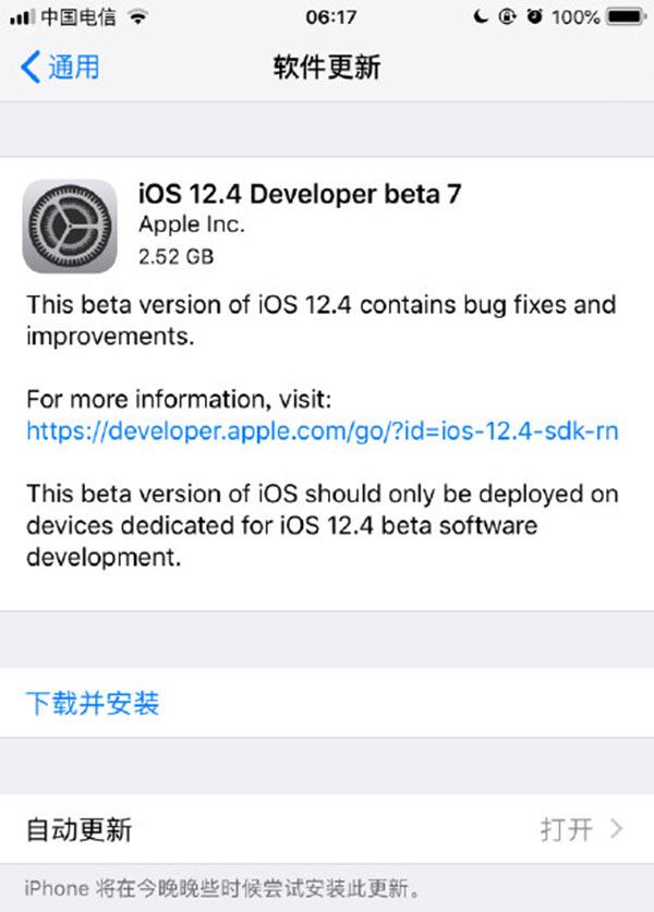 iOS12.4 beta7已发布 iOS12.4正式版也不远了