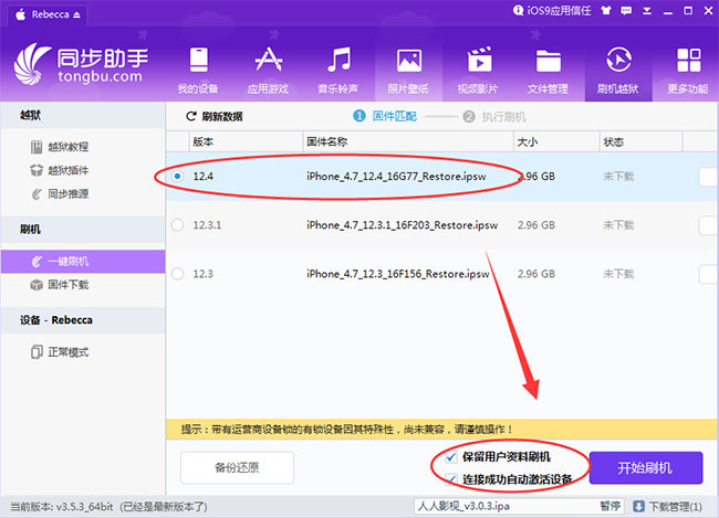 iOS12.4正式版发布 支持无线迁移iPhone数据