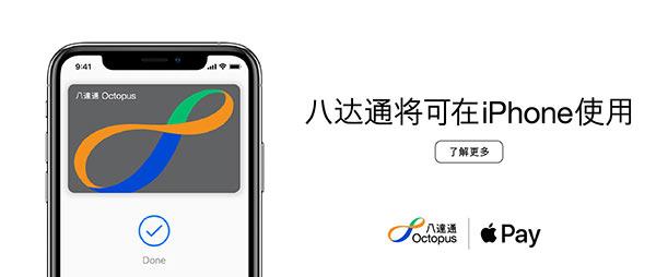 期待吗?香港八达通将支持 Apple Pay