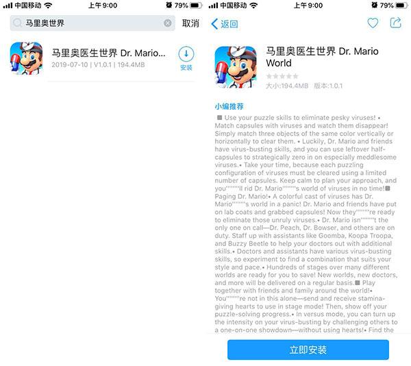 任天堂新游《马里奥医生世界》正式上线 可在同步推免费下载