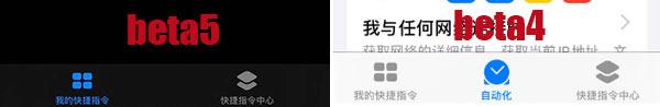 iOS13 beta5 新功能汇总 如何升级iOS13 beta5